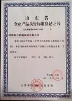 企业产品执行标准登记证